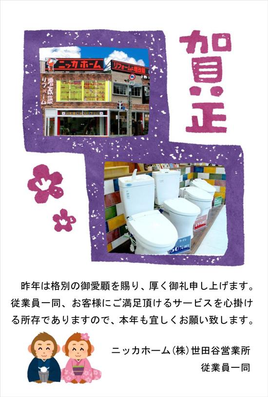 2016年 世田谷ショールーム年賀状